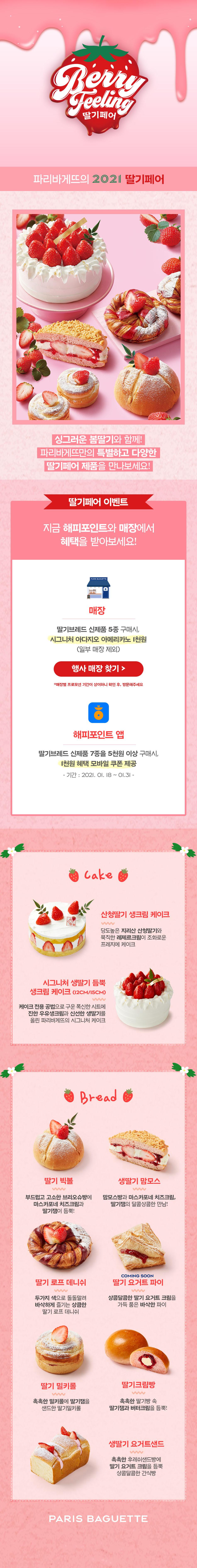 [상세]2021딸기페어_매장onMO