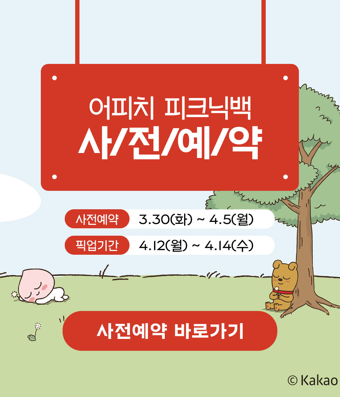 0329-[상세]-어피치피크닉백-사전예약_MO_FINAL1