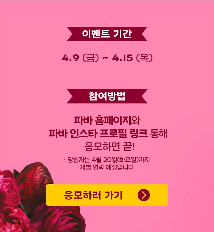 0409_파리바게뜨-가정의달_상세페이지_MO_02