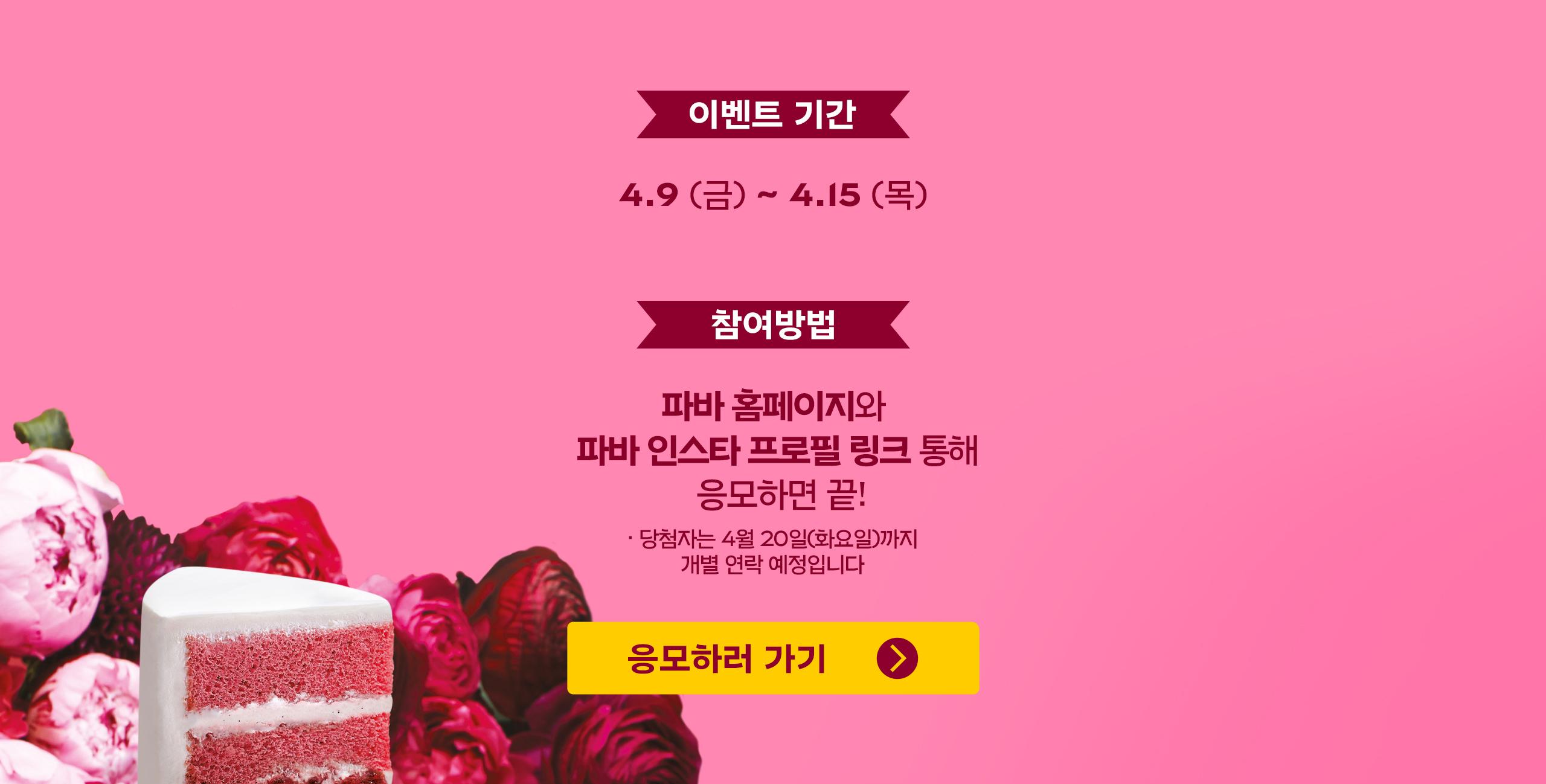 0409_파리바게뜨-가정의달_상세페이지_PC_02