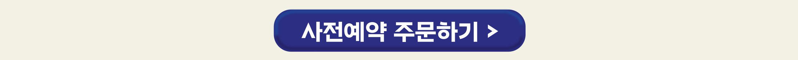 0513-제주마음샌드-상세수정_수정01_웹용_02