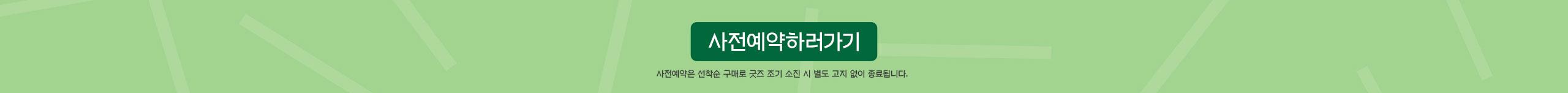 0525-노르드시크-기존상세-수정_PC_02