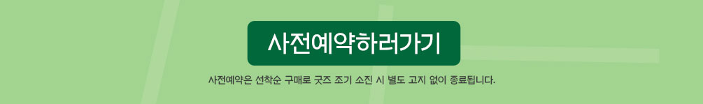 0525-노르드시크-기존상세-수정_mo_02
