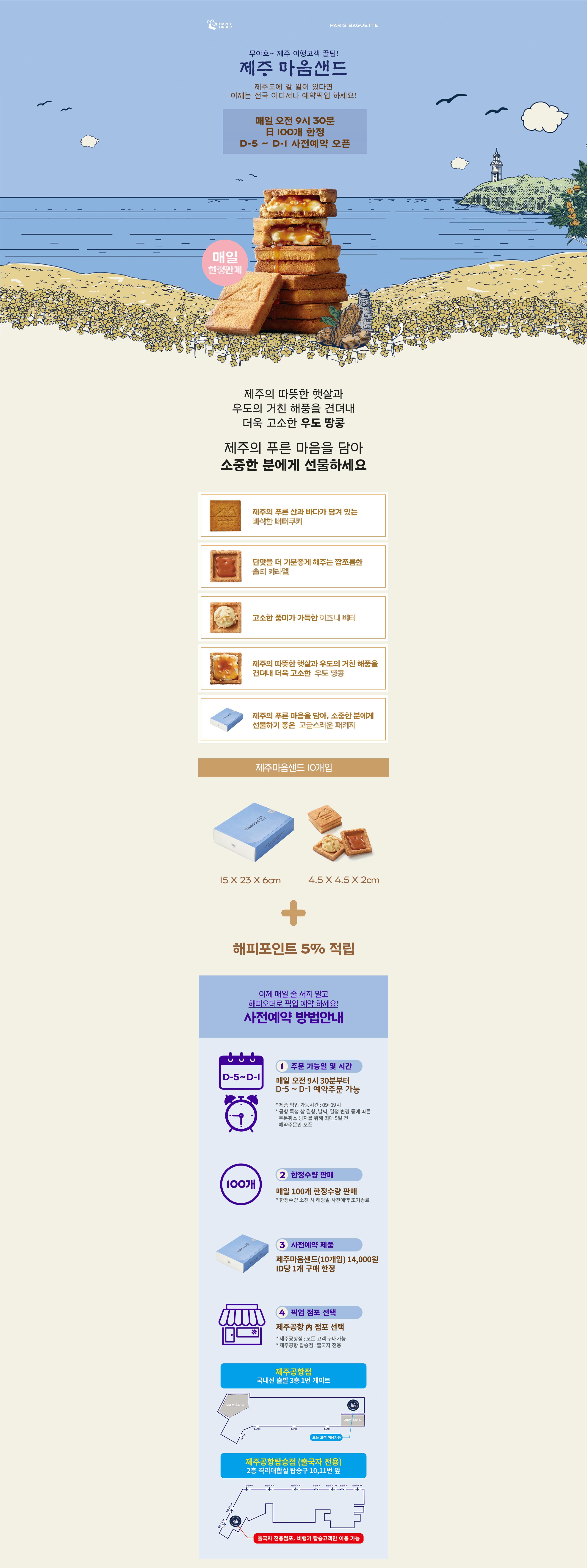 0531-제주마음샌드-상세수정21_01