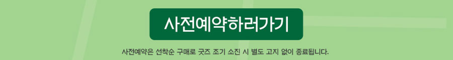 0628-노르드시크-기존상세-수정_장우산_사전예약버튼mo_02