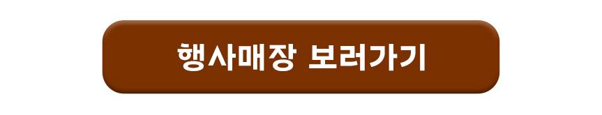 0702-해피페이-상세,썸네일_mo_02