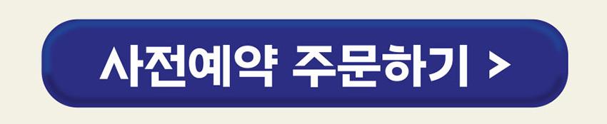 0902_제주마음샌드_상세수정_모바일_02