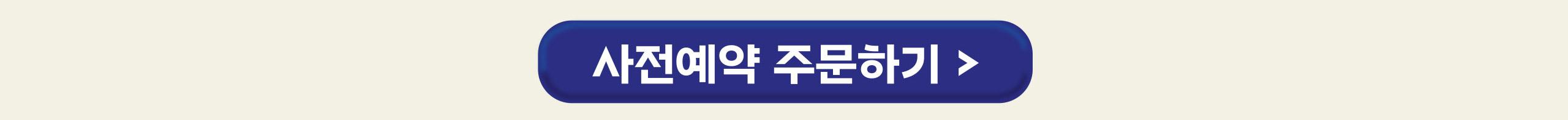 0902_제주마음샌드_상세수정_웹_02